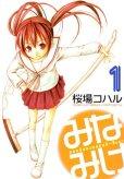 みなみけ、漫画本の1巻です。漫画家は、桜場コハルです。