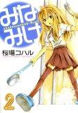みなみけ、コミックの2巻です。漫画の作者は、桜場コハルです。