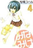 人気マンガ、みなみけ、漫画本の4巻です。作者は、桜場コハルです。