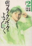 新ブラックジャックによろしく、単行本2巻です。マンガの作者は、佐藤秀峰です。