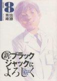 佐藤秀峰の、漫画、新ブラックジャックによろしくの表紙画像です。