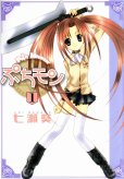 ぷちモン、コミック1巻です。漫画の作者は、七瀬葵です。