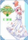 ぷちモン、コミック本3巻です。漫画家は、七瀬葵です。