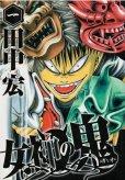 女神の鬼、コミック1巻です。漫画の作者は、田中宏です。