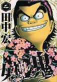 女神の鬼、単行本2巻です。マンガの作者は、田中宏です。