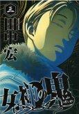 女神の鬼、コミック本3巻です。漫画家は、田中宏です。