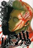 田中宏の、漫画、女神の鬼の表紙画像です。