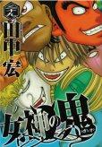 田中宏の、漫画、女神の鬼の最終巻です。