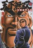 宮下あきらの、漫画、天下無双江田島平八伝の最終巻です。