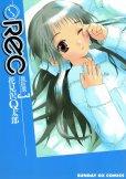Rec(レック)、コミック本3巻です。漫画家は、花見沢Q太郎です。