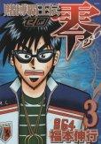 賭博覇王伝零、コミック本3巻です。漫画家は、福本伸行です。