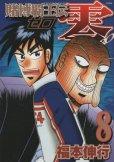 賭博覇王伝零、漫画本を全巻コミックセットで販売しています。