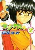 ラブやん、単行本2巻です。マンガの作者は、田丸浩史です。