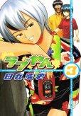 ラブやん、コミック本3巻です。漫画家は、田丸浩史です。