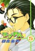 田丸浩史の、漫画、ラブやんの最終巻です。