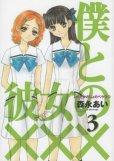 僕と彼女の×××、コミック本3巻です。漫画家は、森永あいです。