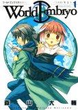 ワールドエンブリオ、コミック1巻です。漫画の作者は、森山大輔です。