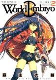 ワールドエンブリオ、単行本2巻です。マンガの作者は、森山大輔です。