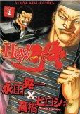 Heyリキ永田晃一、コミック1巻です。漫画の作者は、高橋ヒロシです。