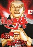 Heyリキ永田晃一、コミック本3巻です。漫画家は、高橋ヒロシです。
