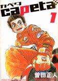 カペタ(capeta)、コミック1巻です。漫画の作者は、曽田正人です。