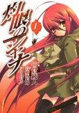 灼眼のシャナ、コミック1巻です。漫画の作者は、笹倉綾人です。