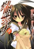 灼眼のシャナ、単行本2巻です。マンガの作者は、笹倉綾人です。