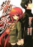 灼眼のシャナ、コミック本3巻です。漫画家は、笹倉綾人です。