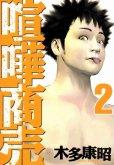 喧嘩商売、単行本2巻です。マンガの作者は、木多康昭です。
