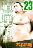 木多康昭の、漫画、喧嘩商売の表紙画像です。