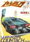 カウンタック、単行本2巻です。マンガの作者は、梅澤春人です。
