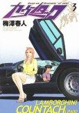 カウンタック、コミック本3巻です。漫画家は、梅澤春人です。