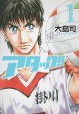 アタック、コミック1巻です。漫画の作者は、大島司です。