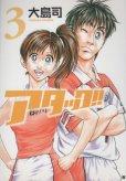 アタック、コミック本3巻です。漫画家は、大島司です。
