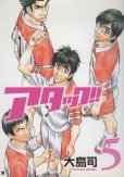 大島司の、漫画、アタックの最終巻です。
