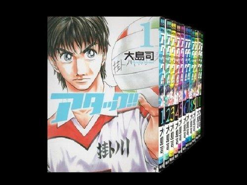 コミックセットの通販は[漫画全巻セット専門店]で!1: アタック 大島司