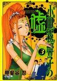 霊能力者小田霧響子の嘘、コミック本3巻です。漫画家は、甲斐谷忍です。
