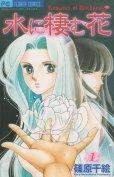 水に棲む花、コミック1巻です。漫画の作者は、篠原千絵です。
