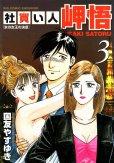 社買い人岬悟、コミック本3巻です。漫画家は、国友やすゆきです。