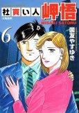 国友やすゆきの、漫画、社買い人岬悟の最終巻です。