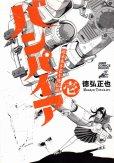 近未来不老不死伝説バンパイア、コミック1巻です。漫画の作者は、徳弘正也です。