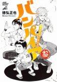 近未来不老不死伝説バンパイア、コミック本3巻です。漫画家は、徳弘正也です。