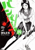 徳弘正也の、漫画、近未来不老不死伝説バンパイアの表紙画像です。