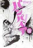 徳弘正也の、漫画、近未来不老不死伝説バンパイアの最終巻です。