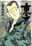 東京、単行本2巻です。マンガの作者は、立原あゆみです。