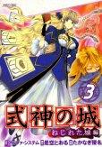 式神の城-ねじれた城編-、コミック本3巻です。漫画家は、たかなぎ優名です。