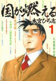 国が燃える、コミック1巻です。漫画の作者は、本宮ひろ志です。