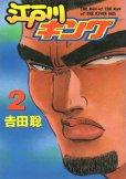 江戸川キング、単行本2巻です。マンガの作者は、吉田聡です。