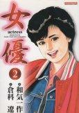 女優、単行本2巻です。マンガの作者は、和気一作です。