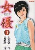 女優、コミック本3巻です。漫画家は、和気一作です。